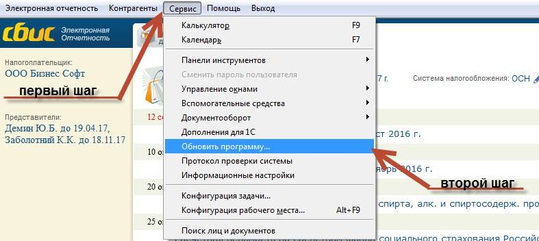 сбис электронная отчетность сертификаты