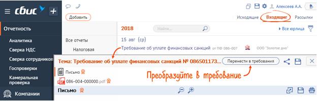 Факт принятия электронной отчетности как заполнить бланк заявления о регистрации ооо